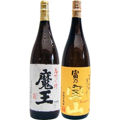 富乃宝山 芋 1800ml西酒造 と魔王 芋 1800ml白玉酒造 焼酎 飲み比べセット 2本セット