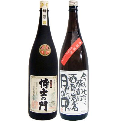 2本セット 1800ml岩倉酒造 焼酎 飲み比べセット 芋 1800ml太久保酒造 月の中 と侍士の門 芋