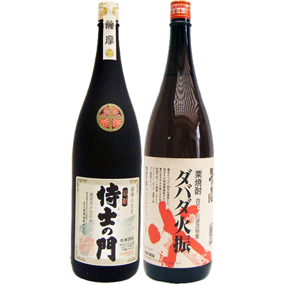 ダバダ火振 1800ml栗 と侍士の門 芋 1800ml太久保酒造 焼酎 飲み比べセット 2本セット