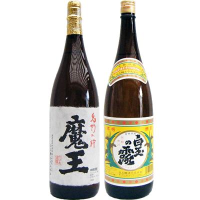 白玉の露 芋1800ml白玉酒造 と魔王 芋 1800ml白玉酒造 焼酎 飲み比べセット 2本セット
