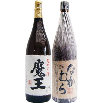 なかむら 芋1800ml中村酒造所 と魔王 芋 1800ml白玉酒造 飲み比べ 2本セット
