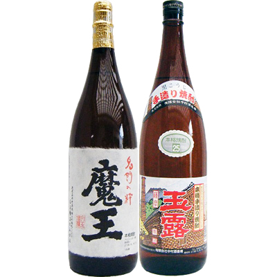 玉露(黒麹) 芋 1800ml中村酒造所 と魔王 芋 1800ml白玉酒造 焼酎 飲み比べセット 2本セット