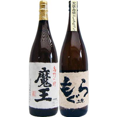 土竜(もぐら) 芋1800mlさつま無双 と魔王 芋 1800ml白玉酒造 飲み比べ 2本セット