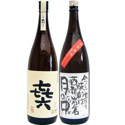 月の中 芋 1800ml岩倉酒造 と喜六(きろく) 芋 1800ml黒木本店 焼酎 飲み比べセット 2本セット