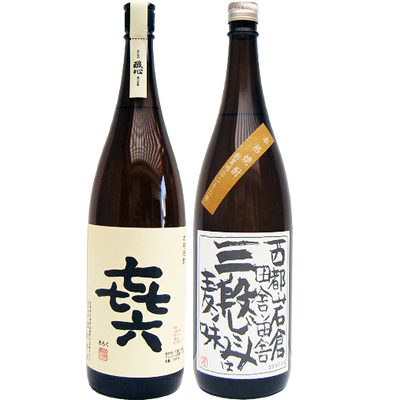 三段仕込 麦 1800ml岩倉酒造 と喜六(きろく) 芋 1800ml黒木本店 焼酎 飲み比べセット 2本セット