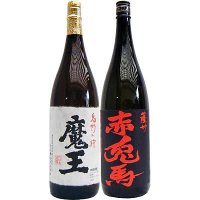 赤兎馬 芋 1800ml濱田酒造 と魔王 芋 1800ml白玉酒造 焼酎 飲み比べセット 2本セット