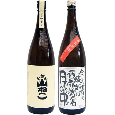 月の中 芋 1800ml岩倉酒造 と山ねこ 芋1800ml尾鈴山蒸留所 焼酎 飲み比べセット 2本セット