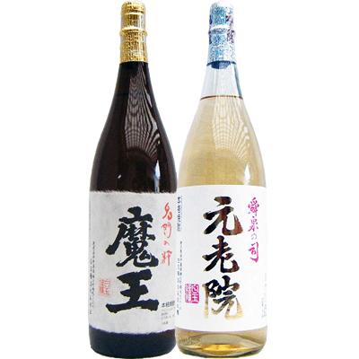 元老院 芋 1800ml白玉醸造 と魔王 芋 1800ml白玉酒造 焼酎 飲み比べセット 2本セット