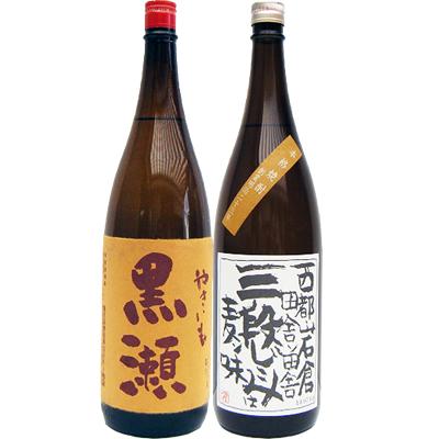三段仕込 麦 1800ml岩倉酒造 とやきいも黒瀬 芋 1800ml鹿児島酒造 焼酎 飲み比べセット 2本セット