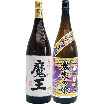 農家の嫁(紫) 芋 1800ml霧島町蒸留所 と魔王 芋 1800ml白玉酒造 飲み比べ 2本セット