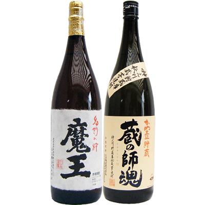 蔵の師魂 芋 1800ml小正醸造 と魔王 芋 1800ml白玉酒造 焼酎 飲み比べセット 2本セット