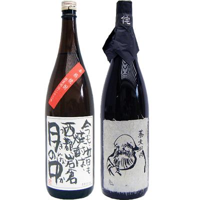 そば和尚 蕎麦 1800ml と月の中 芋 1800ml岩倉酒造 焼酎 飲み比べセット 2本セット