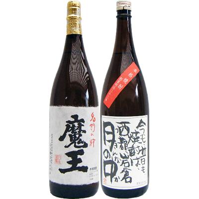 月の中 芋 1800ml岩倉酒造 と魔王 芋 1800ml白玉酒造 焼酎 飲み比べセット 2本セット