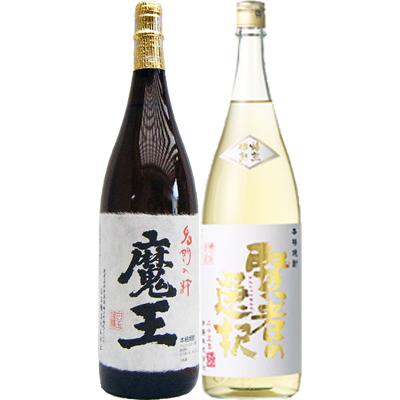 賢者の選択 麦1800ml研醸 と魔王 芋 1800ml白玉酒造 飲み比べ 2本セット