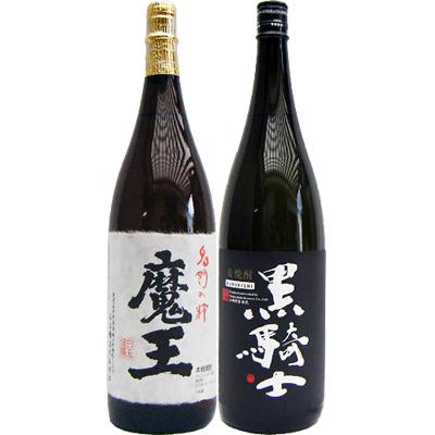 黒騎士 麦 1800ml西吉田酒造 と魔王 芋 1800ml白玉酒造 飲み比べ 2本セット