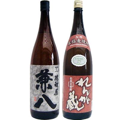 煉瓦蔵(れんがくら) 麦 1800ml研醸 と兼八 麦 1800ml四ツ谷酒造 焼酎 飲み比べセット 2本セット