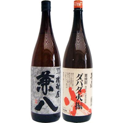 ダバダ火振 1800ml栗 と兼八 麦 1800ml四ツ谷酒造 焼酎 飲み比べセット 2本セット