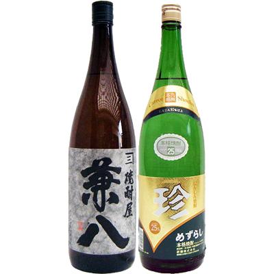珍 (めずらし)人参焼酎 1800ml と兼八 麦 1800ml四ツ谷酒造 焼酎 飲み比べセット 2本セット