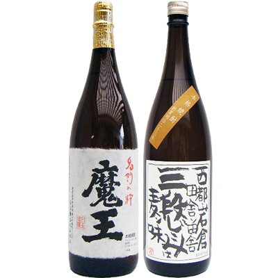 三段仕込 麦 1800ml岩倉酒造 と魔王 芋 1800ml白玉酒造 飲み比べ 2本セット