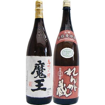 煉瓦蔵(れんがくら) 麦 1800ml研醸 と魔王 芋 1800ml白玉酒造 焼酎 飲み比べセット 2本セット