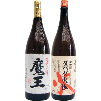 ダバダ火振 1800ml栗 と魔王 芋 1800ml白玉酒造 焼酎 飲み比べセット 2本セット