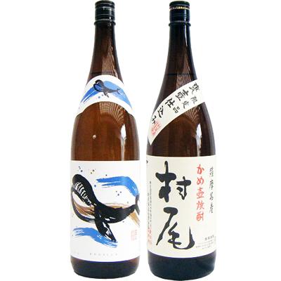 くじらのボトル 芋 1800ml大海酒造 と村尾 芋 1800ml村尾酒造 飲み比べ 2本セット