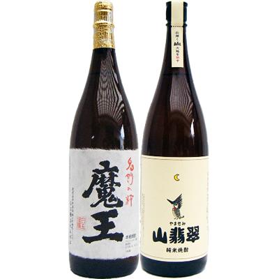 山せみ 1800ml米本格焼酎 と魔王 芋 1800ml白玉酒造 飲み比べ 2本セット