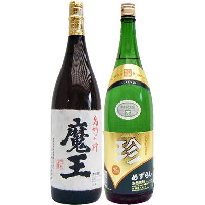 珍 (めずらし)人参焼酎 1800ml と魔王 芋 1800ml白玉酒造 飲み比べ 2本セット