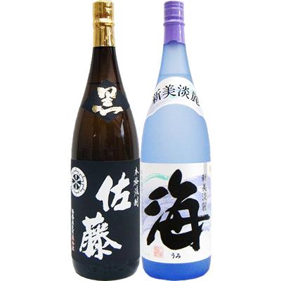 海 芋 1800ml大海酒造 と佐藤 黒 1800ml 芋焼酎 黒麹仕込 飲み比べ 2本セット