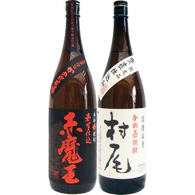 村尾 芋 1800ml村尾酒造 と赤魔王 芋 1800ml桜の郷酒造 飲み比べ 2本セット