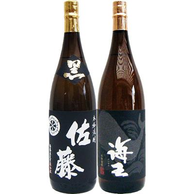 海王 芋 1800ml大海酒造 と佐藤 黒 1800ml 芋焼酎 黒麹仕込 飲み比べ 2本セット