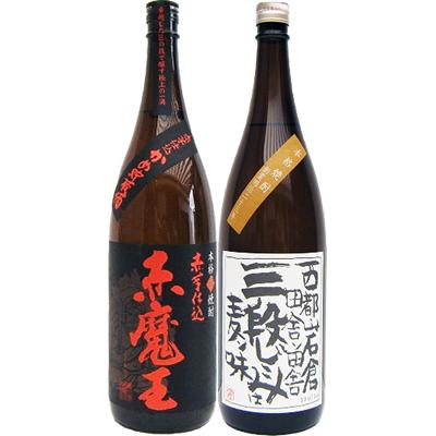 三段仕込 麦 1800ml岩倉酒造 と赤魔王 芋 1800ml桜の郷酒造 焼酎 飲み比べセット 2本セット