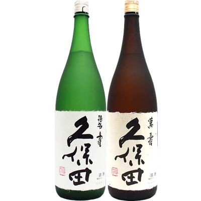 久保田 碧寿 純米大吟醸 山廃仕込み 1.8Lと久保田 萬寿(万寿) 純米大吟醸 1.8L 日本酒 飲み比べセット 2本セット