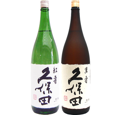久保田 紅寿 純米吟醸 1.8L と久保田 萬寿(万寿) 純米大吟醸 1.8L 日本酒 飲み比べセット 2本セット