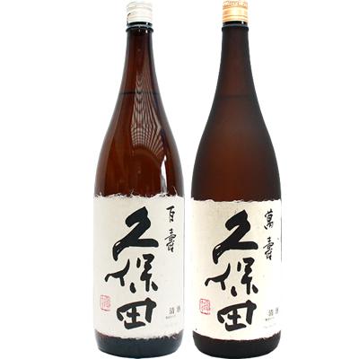 久保田 百寿 特別本醸造 1.8Lと久保田 萬寿(万寿) 純米大吟醸 1.8L 日本酒 飲み比べセット 2本セット