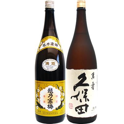 越乃寒梅 白ラベル 1.8Lと久保田 萬寿(万寿) 純米大吟醸 1.8L 日本酒 飲み比べセット 2本セット