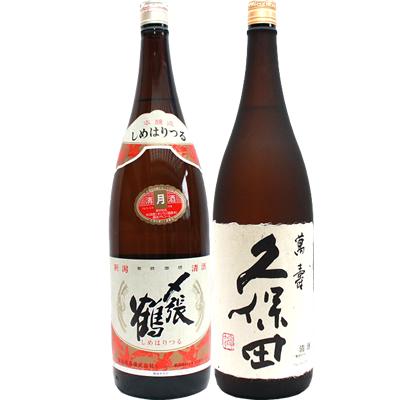 〆張鶴 月 本醸造 1.8Lと久保田 萬寿(万寿) 純米大吟醸 1.8L日本酒 2本セット