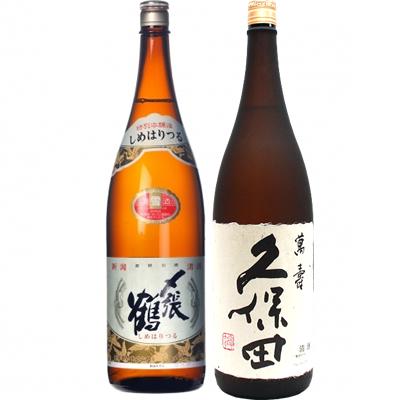 〆張鶴 雪 特別本醸造 1.8Lと久保田 萬寿(万寿) 純米大吟醸 1.8L 日本酒 飲み比べセット 2本セット
