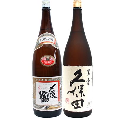 〆張鶴 花 普通酒 1.8Lと久保田 萬寿(万寿) 純米大吟醸 1.8L日本酒 2本セット