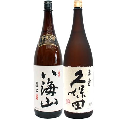 八海山 純米吟醸 1.8Lと久保田 萬寿(万寿) 純米大吟醸 1.8L 日本酒 飲み比べセット 2本セット