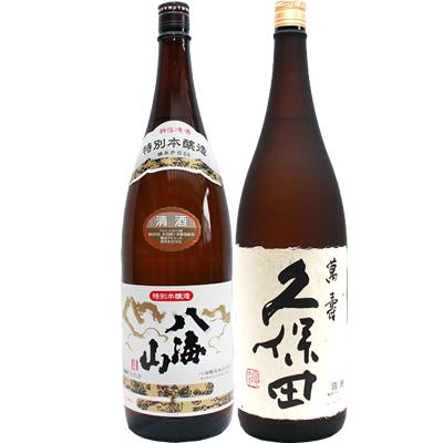 八海山 特別本醸造 1.8Lと久保田 萬寿(万寿) 純米大吟醸 1.8L 日本酒 飲み比べセット 2本セット
