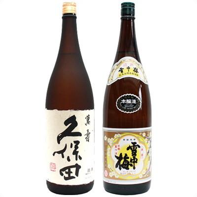 雪中梅 本醸造 1.8Lと久保田 萬寿(万寿) 純米大吟醸 1.8L 日本酒 飲み比べセット 2本セット