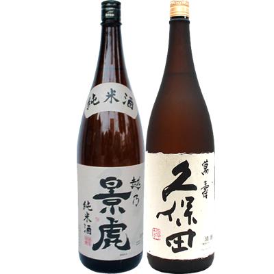 越乃景虎 純米 1.8Lと久保田 萬寿(万寿) 純米大吟醸 1.8L 日本酒 飲み比べセット 2本セット
