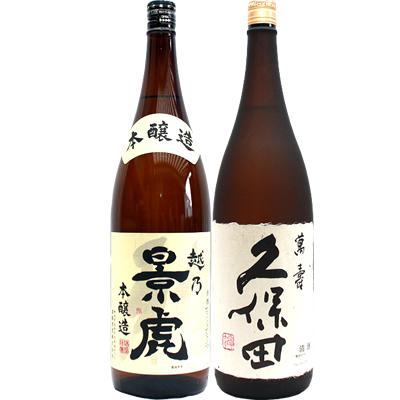 越乃景虎 本醸造 1.8Lと久保田 萬寿(万寿) 純米大吟醸 1.8L 日本酒 飲み比べセット 2本セット