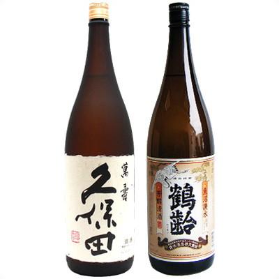 鶴齢 芳醇 1.8Lと久保田 萬寿(万寿) 純米大吟醸 1.8L 日本酒 飲み比べセット 2本セット