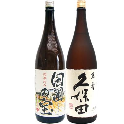田圃の宝 1.8L と久保田 萬寿(万寿) 純米大吟醸 1.8L 日本酒 飲み比べセット 2本セット