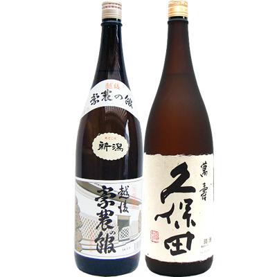 豪農の館 1.8L と久保田 萬寿(万寿) 純米大吟醸 1.8L日本酒 2本セット