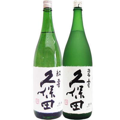 久保田 紅寿 純米吟醸 1.8L と久保田 碧寿 純米大吟醸 山廃仕込み 1.8L 日本酒 飲み比べセット 2本セット