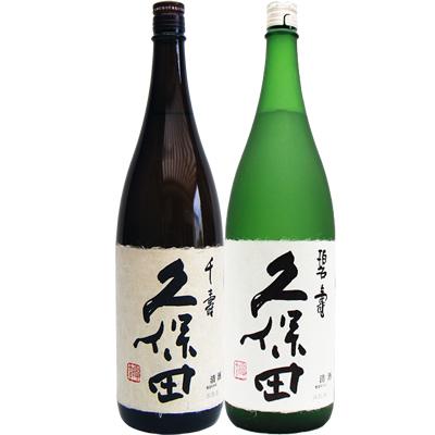 久保田 千寿 吟醸 1.8L と久保田 碧寿 純米大吟醸 山廃仕込み 1.8L 日本酒 飲み比べセット 2本セット