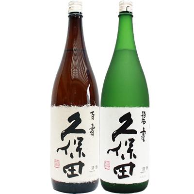 久保田 百寿 特別本醸造 1.8Lと久保田 碧寿 純米大吟醸 山廃仕込み 1.8L 日本酒 飲み比べセット 2本セット